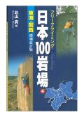 日本100岩場 東海・関西 増改訂新版