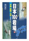 日本100岩場 中国・四国・九州 増改訂新版