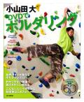 小山田大 DVDでクライミング