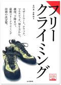 ヤマケイ登山学校 フリークライミング 【メール便 OK】