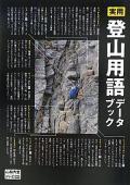 登山用語データブック