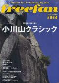 フリーファン vol.64