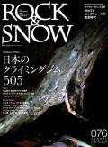ROCK&SNOW no.76