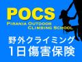 POCS 野外クライミング1日保険料