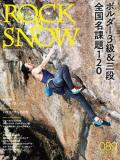 ROCK&SNOW No.89(2020年秋号) 【メール便 OK】