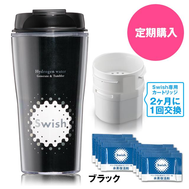 Swishスターターセット ブラック【定期購入】