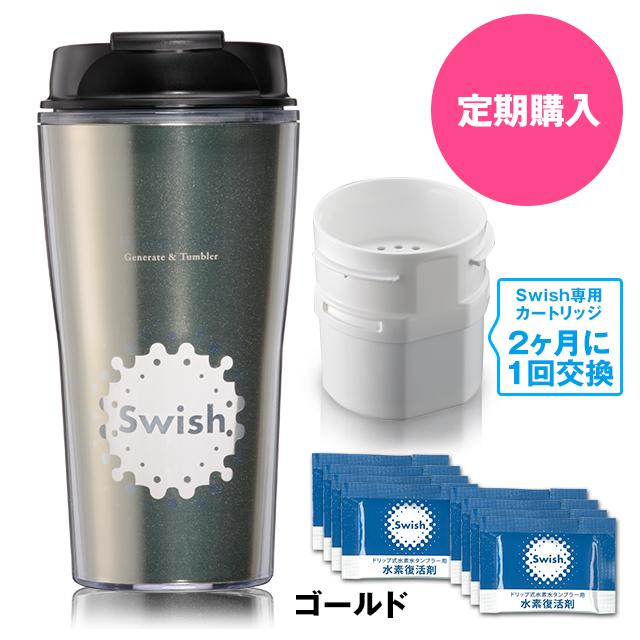 Swishスターターセット ゴールド【定期購入】