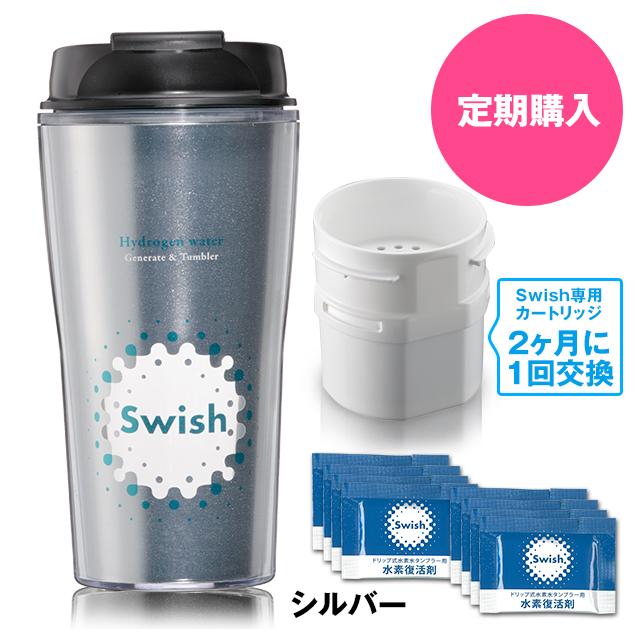 Swishスターターセット シルバー【定期購入】