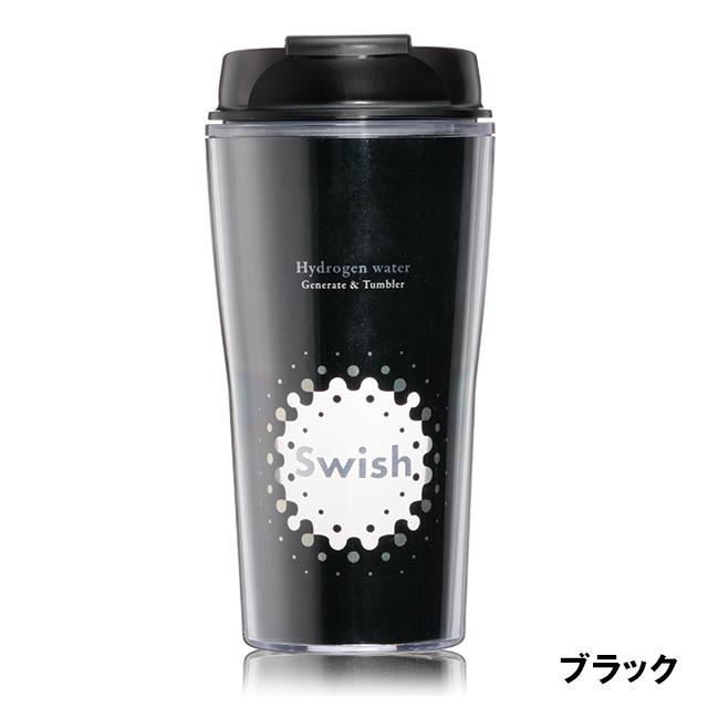 Swish専用タンブラー ブラック