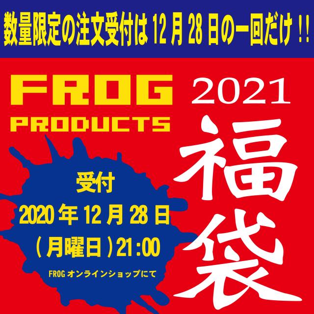 [予約商品]FROG2021大入りウッド福袋