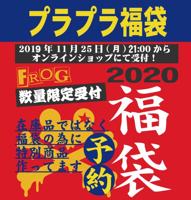 【予約商品】プラプラ福袋2020