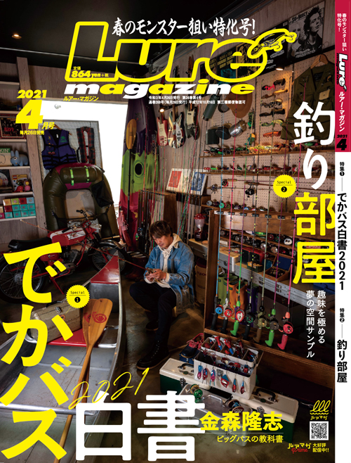 雑誌:ルアーマガジン202104(フロッグ表紙)