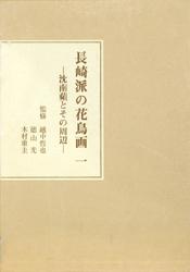 長崎派の花鳥画 ―沈南蘋とその周辺― 全4巻 / 古本・古書販売 フロイス堂