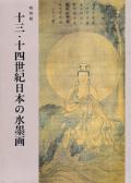 十三・十四世紀日本の水墨画