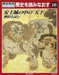 安土城の中の「天下」 襖絵を読む 朝日百科日本の歴史別冊 歴史を読みなおす16