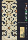 アイヌ絵の四季と生活 十勝アイヌと絵師・平沢屏山