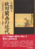 秋田蘭画の近代 小田野直武「不忍池図」を読む