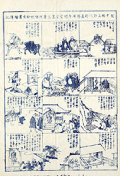 越中国上新川郡最勝禅寺経堂安置三尊阿弥陀如来略絵伝記