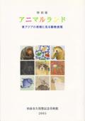 アニマルランド 東アジアの美術に見る動物表現