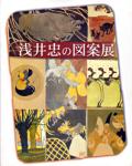 浅井忠の図案展