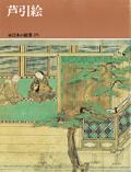 芦引絵 続日本の絵巻25