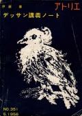 デッサン講義ノート アトリエ351号
