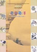生誕250年記念 仙台の絵師 東東洋 ―ほのぼの絵画の世界―