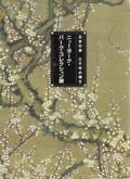 日本の美 三千年の輝き ニューヨーク・バーク・コレクション展