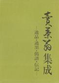 売茶翁集成 —遺品・遺墨・偈語・伝記—