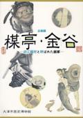 楳亭・金谷 近江蕪村と呼ばれた画家