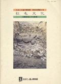 紅毛文化 日蘭貿易とその影響 たばこと塩の博物館研究紀要第2号