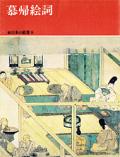 慕帰絵詞 続日本の絵巻9