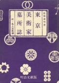 東京美術家墓所誌 付・名人忌辰録