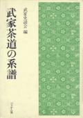 武家茶道の系譜