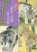 武家と玄関 虎の美術