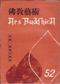 厳島の美術 佛教藝術 52号