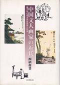 中国文人画家の近代 豊子の西洋美術受容と日本