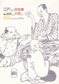 江戸の文人交友録 亀田鵬斎とその仲間たち—渥美コレクションを中心に—