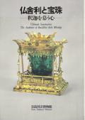 仏舎利と宝珠 釈迦を慕う心