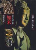 日本の仏像大百科 全5冊