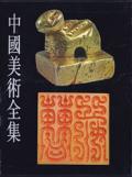 中国美術全集 書法篆刻編1 璽印篆刻