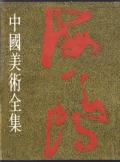 中国美術全集 書法篆刻編5 明代書法