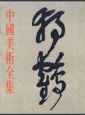 中国美術全集 書法篆刻編6 清代書法