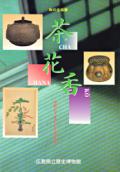 茶・花・香 ―中世にうまれた生活文化―