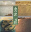 茶の湯 名碗 新たなる江戸の美意識