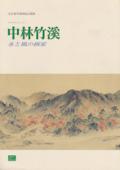 中林竹溪 水と風の画家