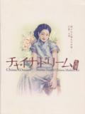 チャイナ・ドリーム 描かれた憧れの中国—広東・上海