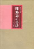 陳鴻寿の書法