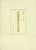 中国城郭都市社会史研究