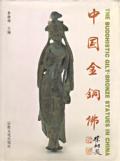 中国金銅仏